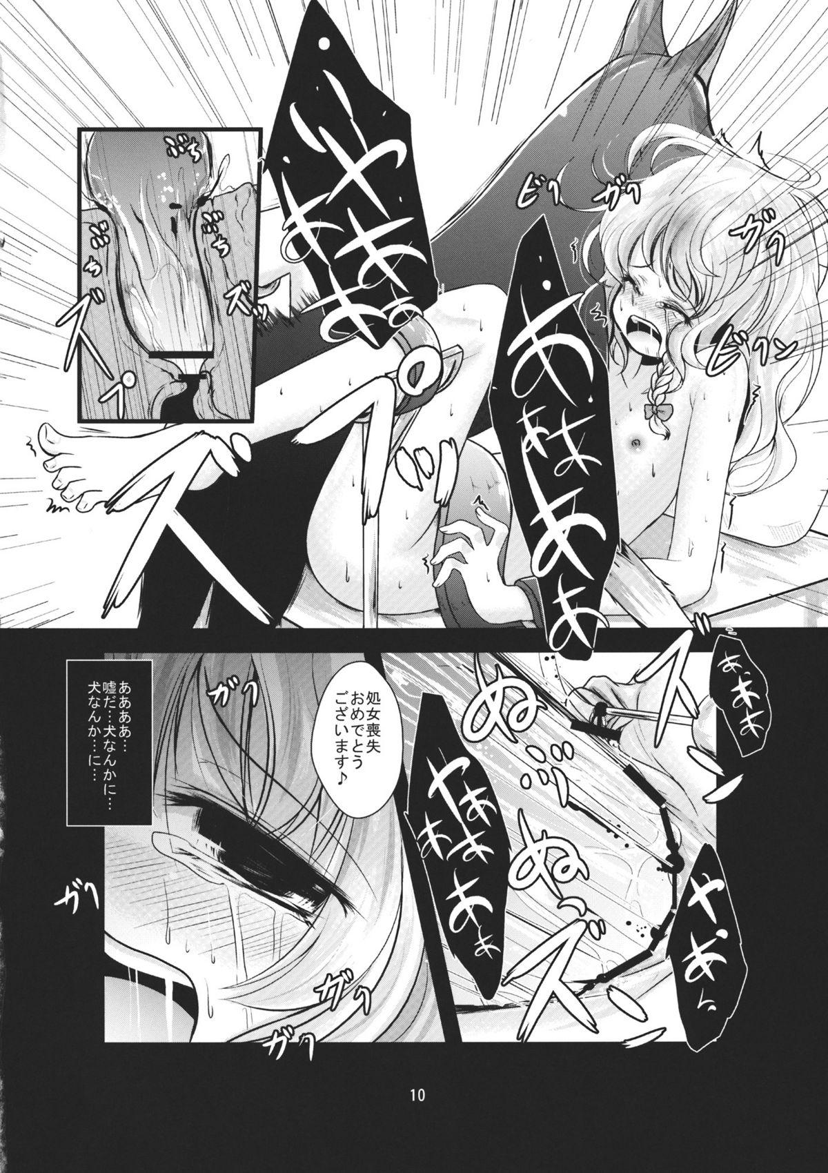 Kirisame Sange 9