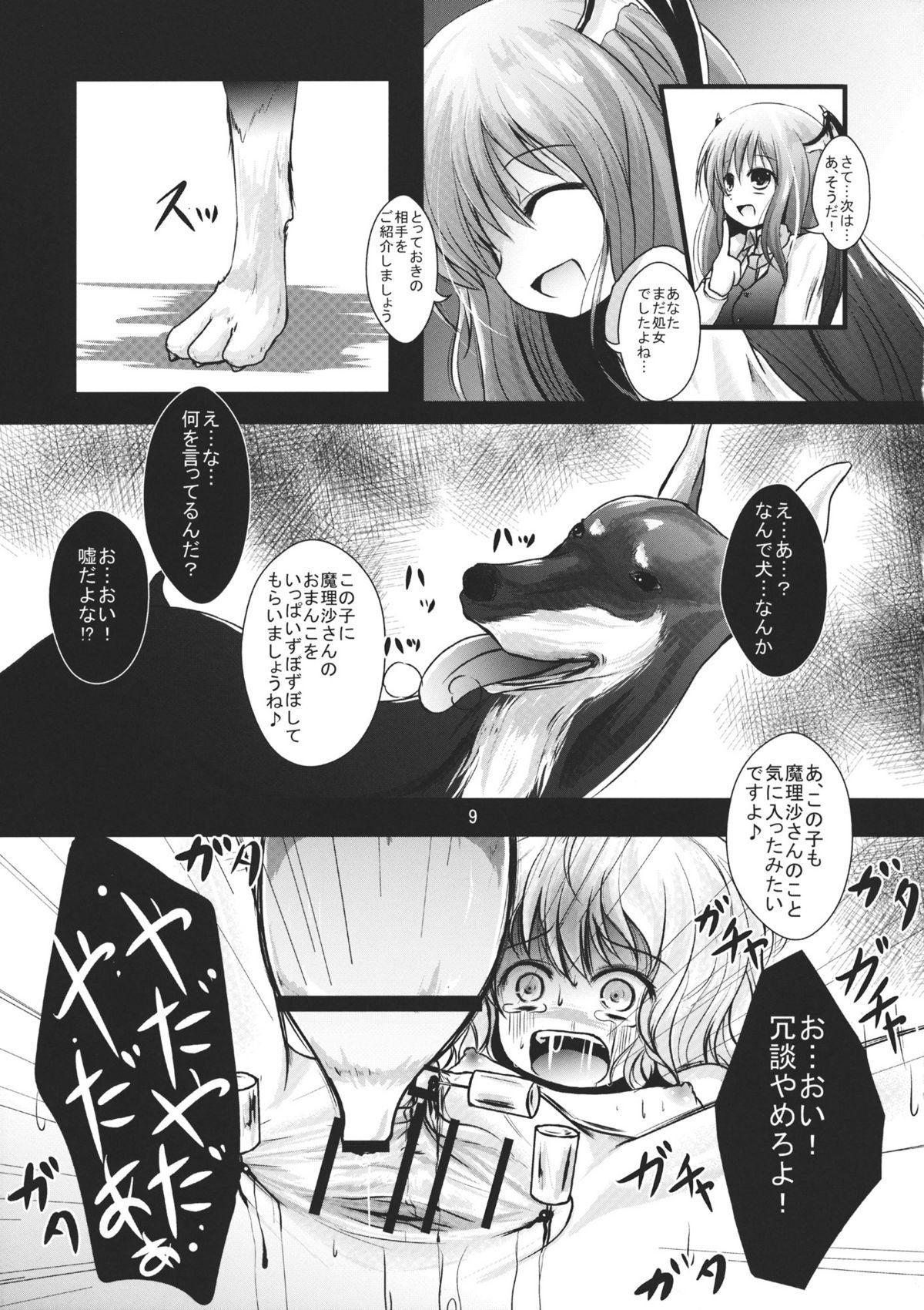 Kirisame Sange 8