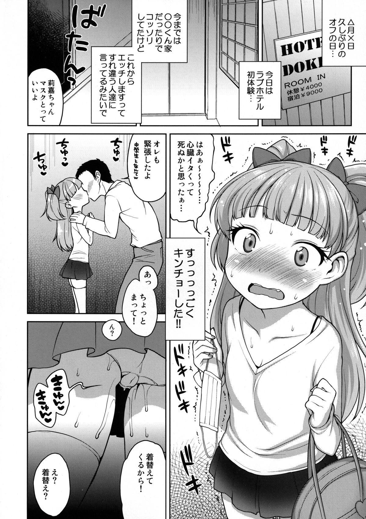 Rika-chan Kawaii 14