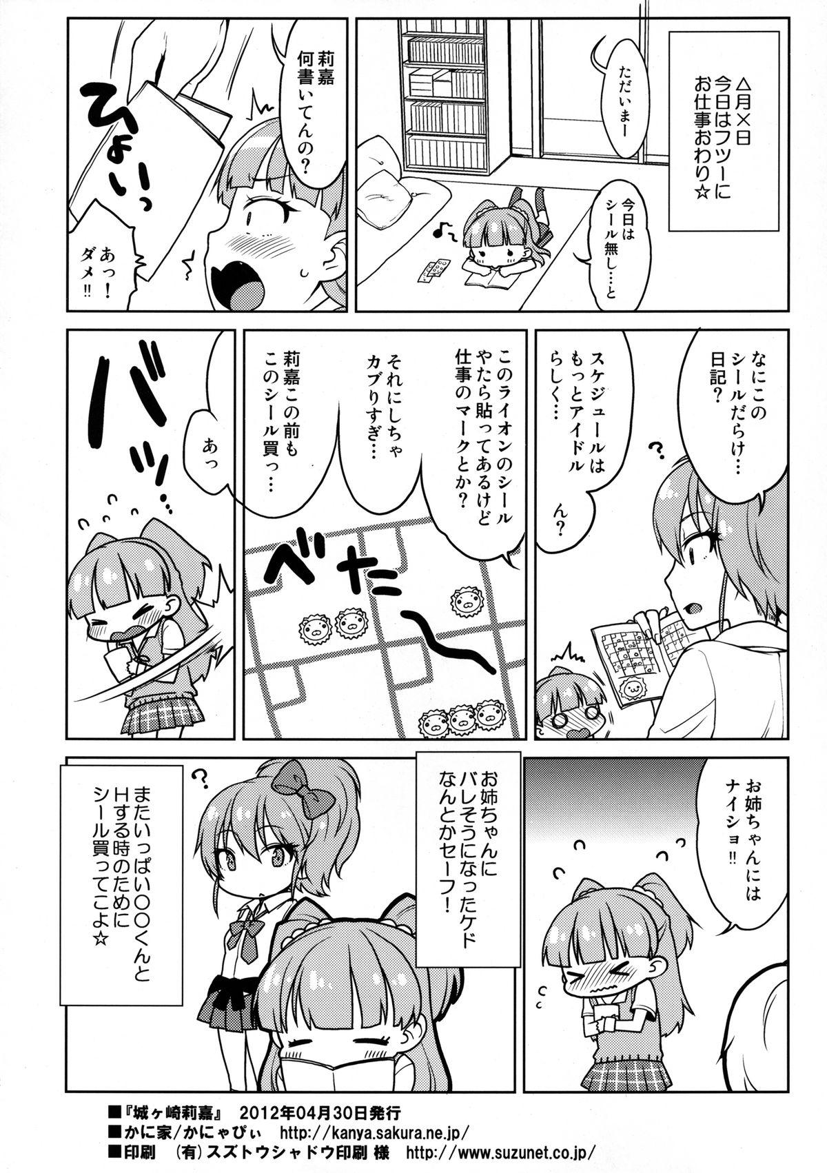 Rika-chan Kawaii 20