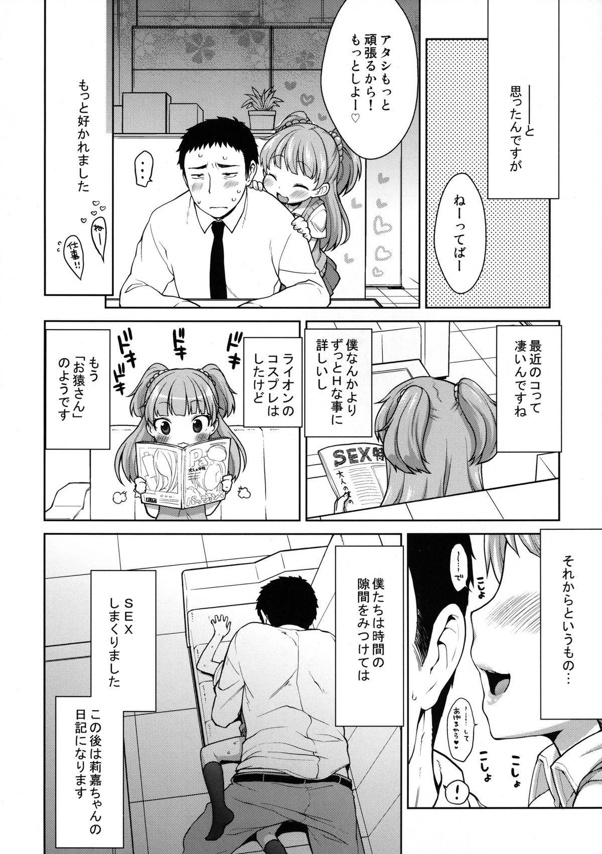 Rika-chan Kawaii 2