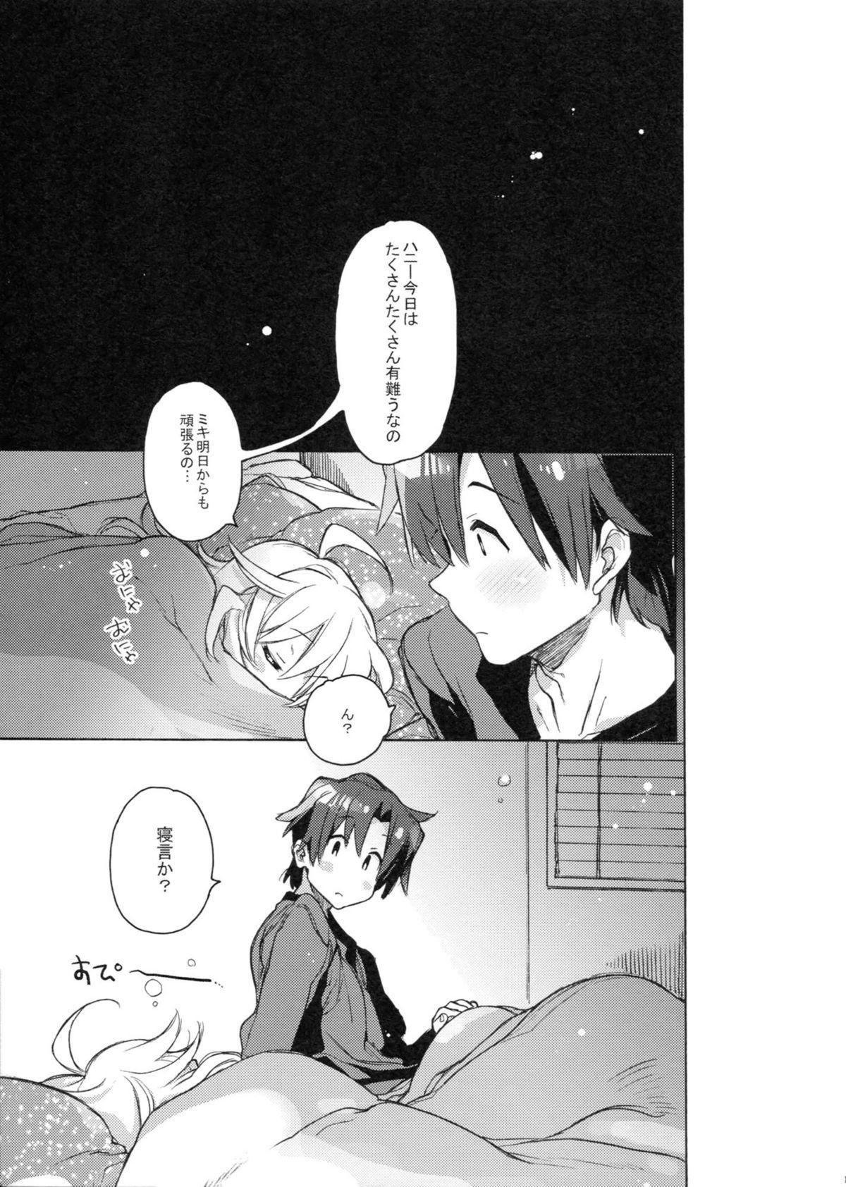 Honey to Miki to Kono Omoi. 17