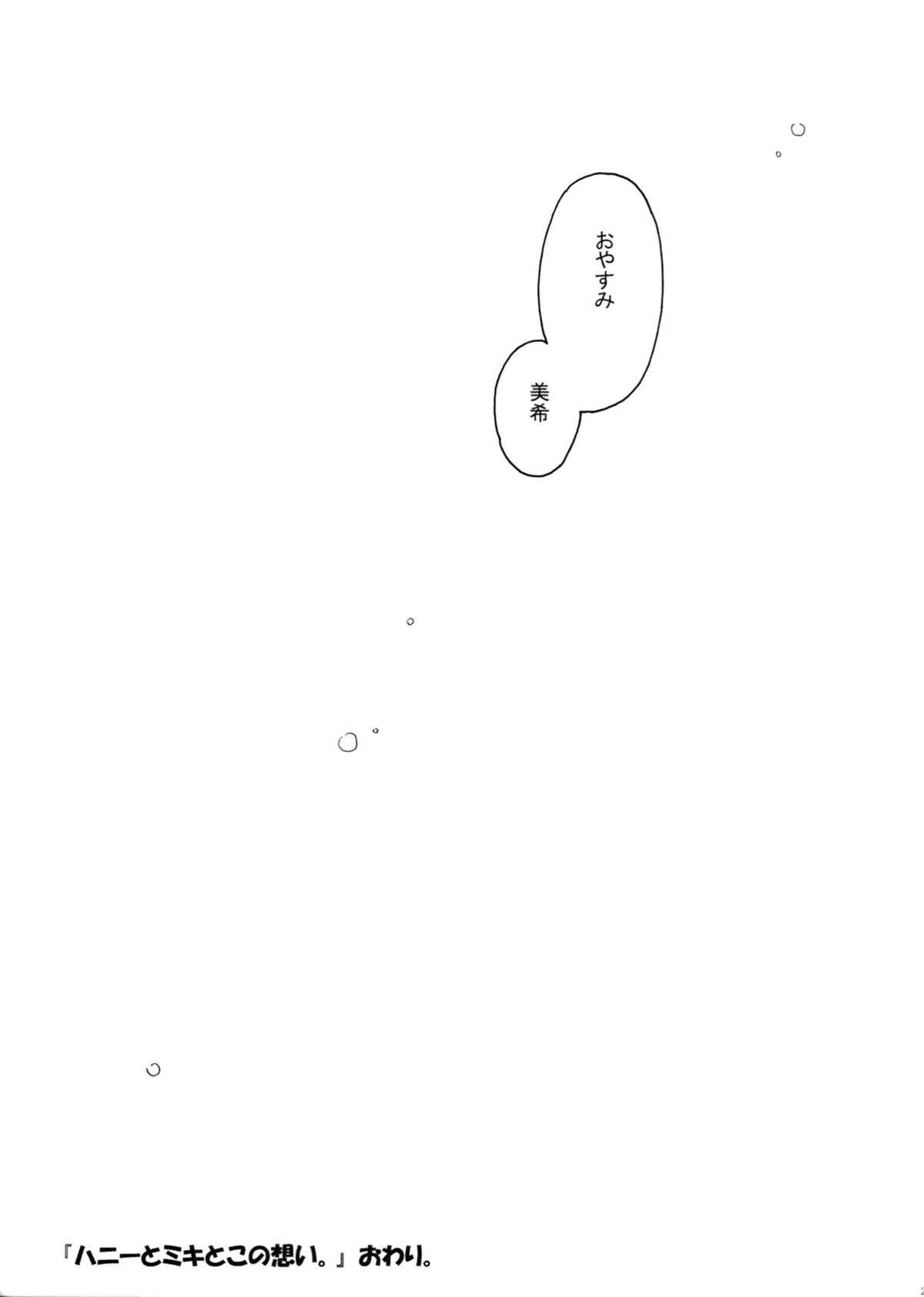 Honey to Miki to Kono Omoi. 19