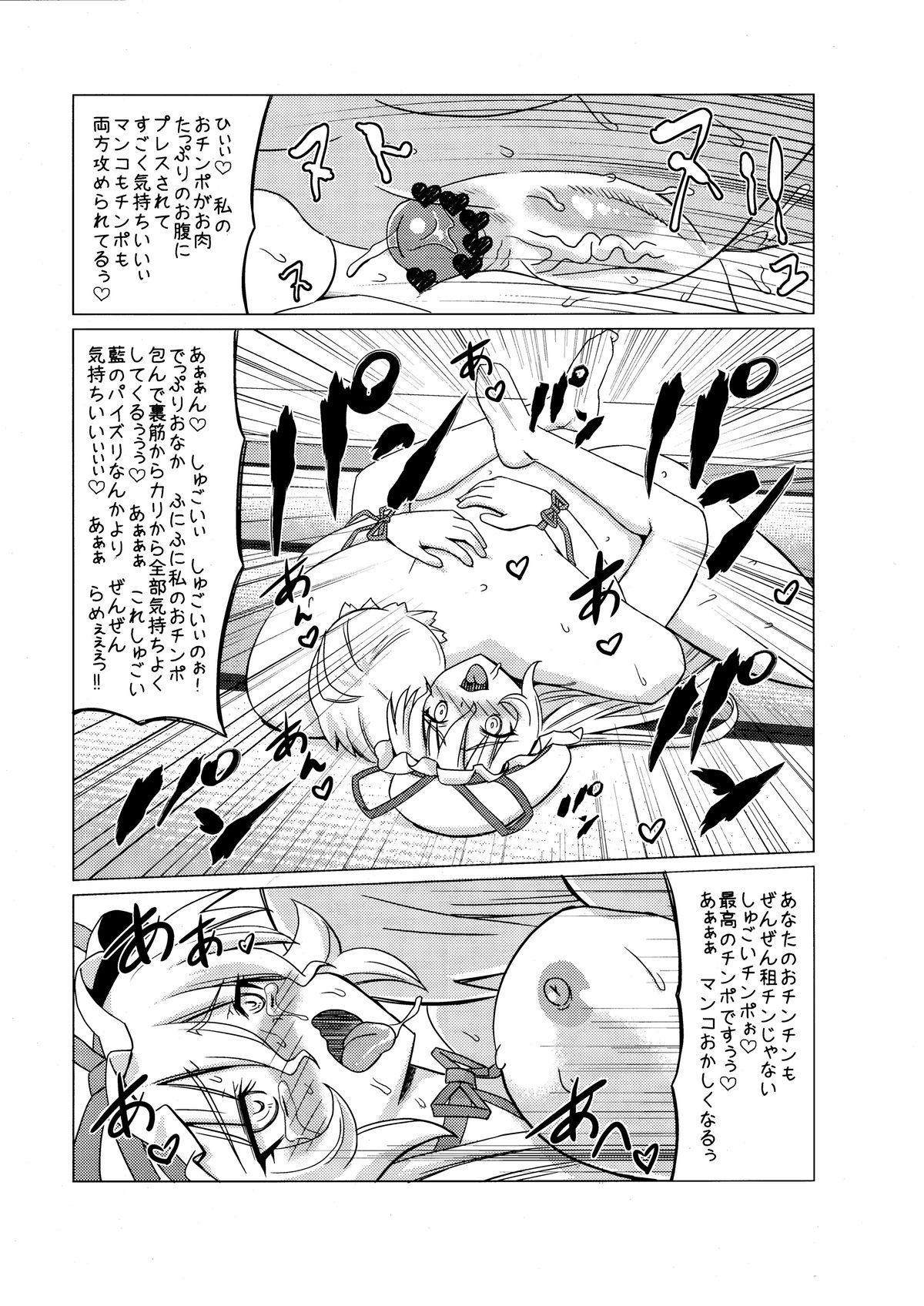 Soku Ochi Yukarin 15