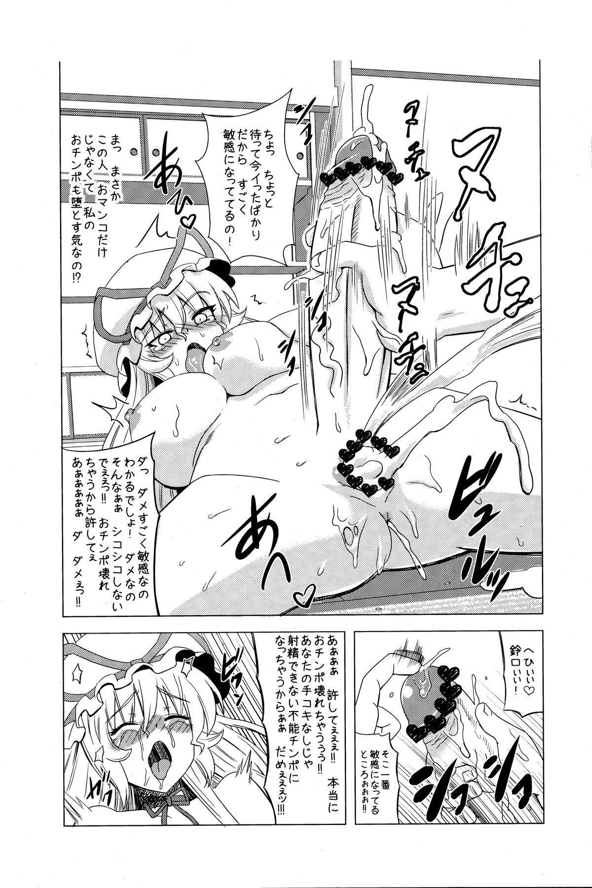 Soku Ochi Yukarin 18