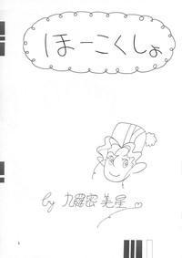 Tenchi Musou! Inkouki 3