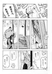 Tenchi Musou! Inkouki 6