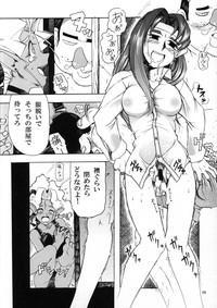 Tenchi Musou! Inkouki 8