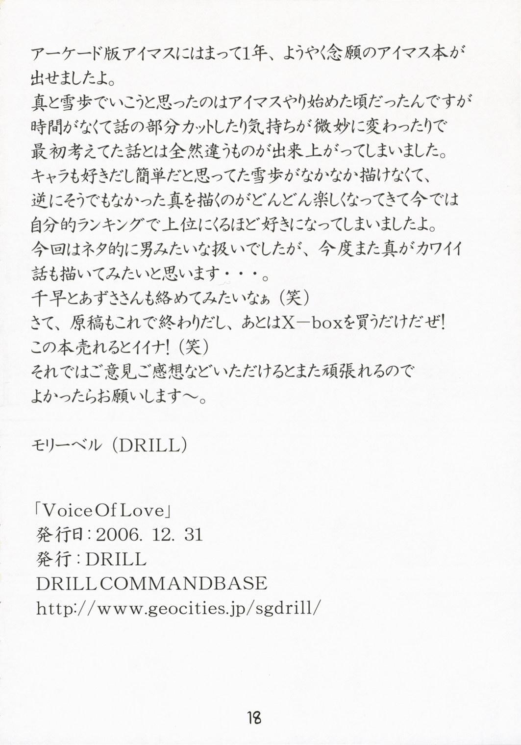 Voice of Love 16