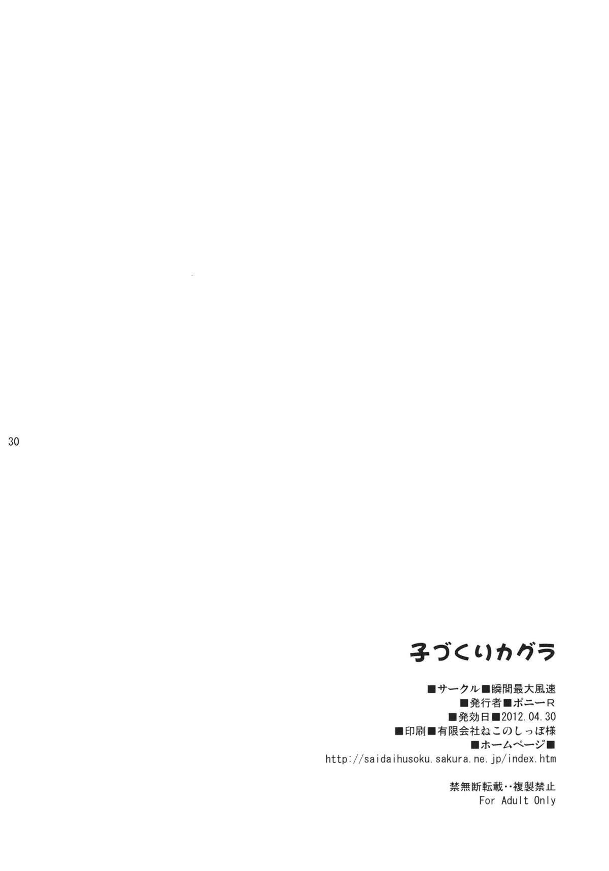Kodukuri Kagura 28