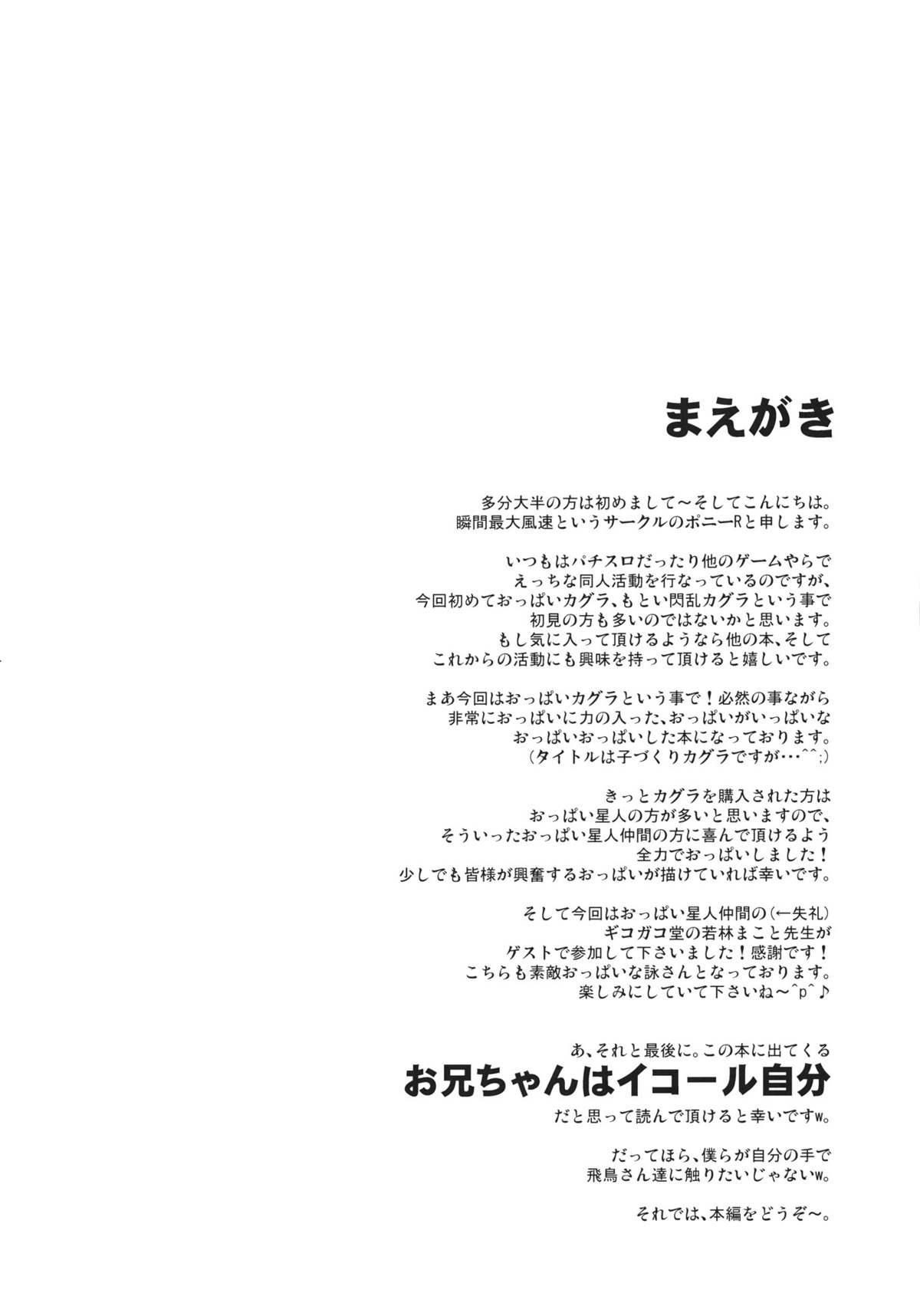 Kodukuri Kagura 2