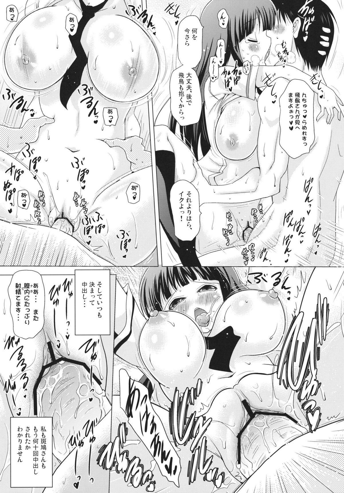 Kodukuri Kagura 5