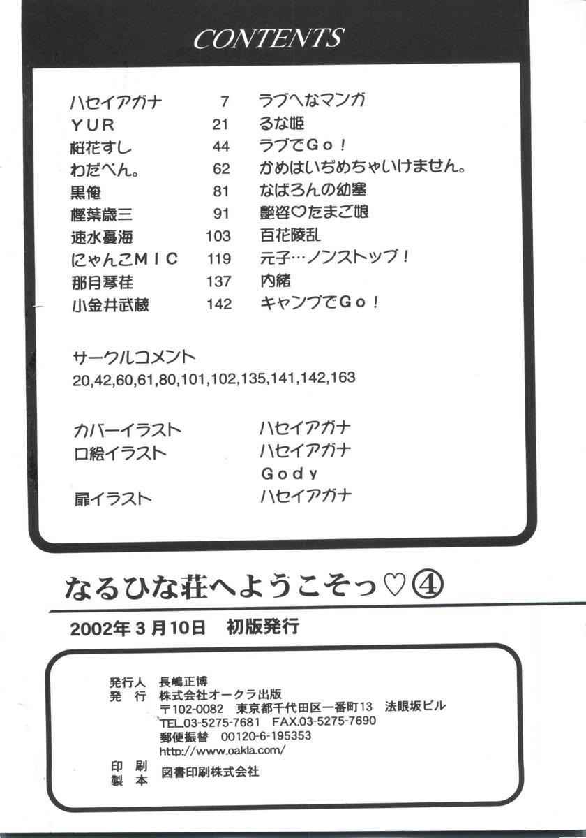 Naruhina-sou e Youkoso 4 163