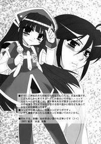 Sensei To Rin No Aru Hi 4