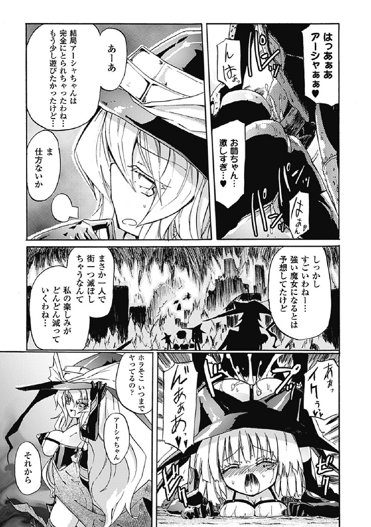 Witch Hunter Hunt 64