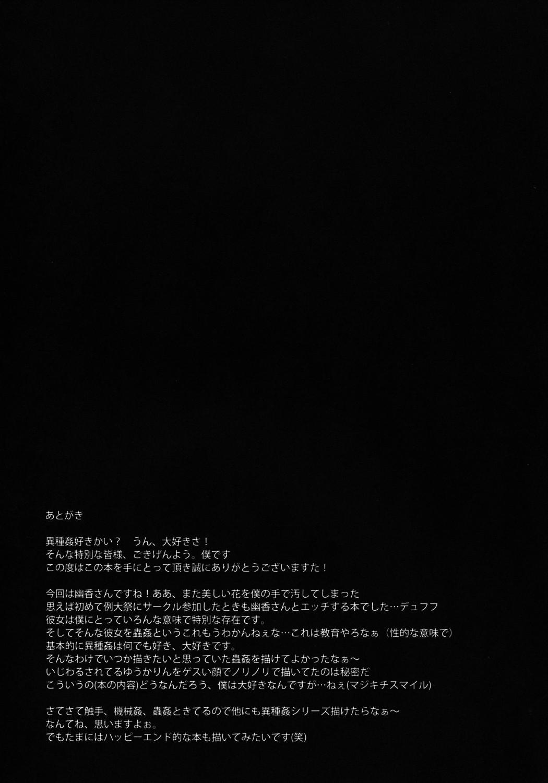 Hanakui Mushi 23
