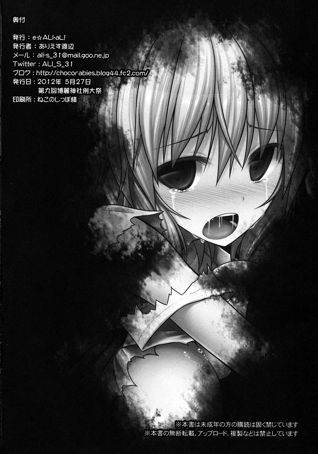 Hanakui Mushi 24