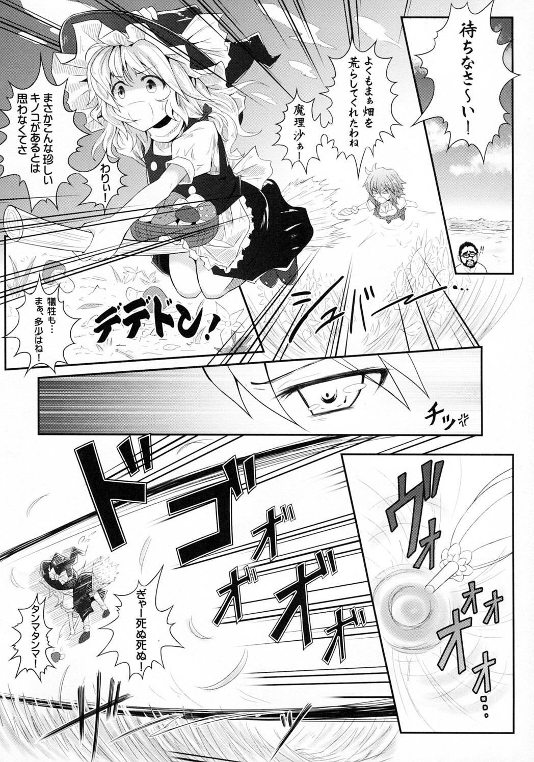 Hanakui Mushi 4