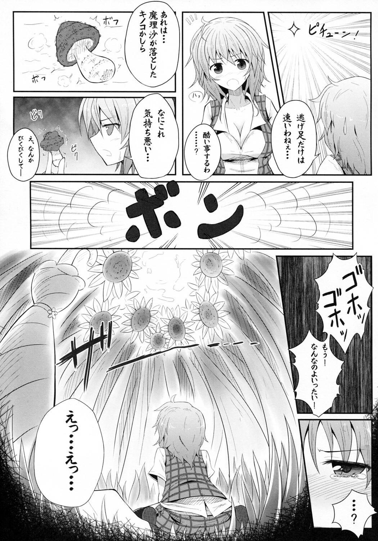 Hanakui Mushi 5