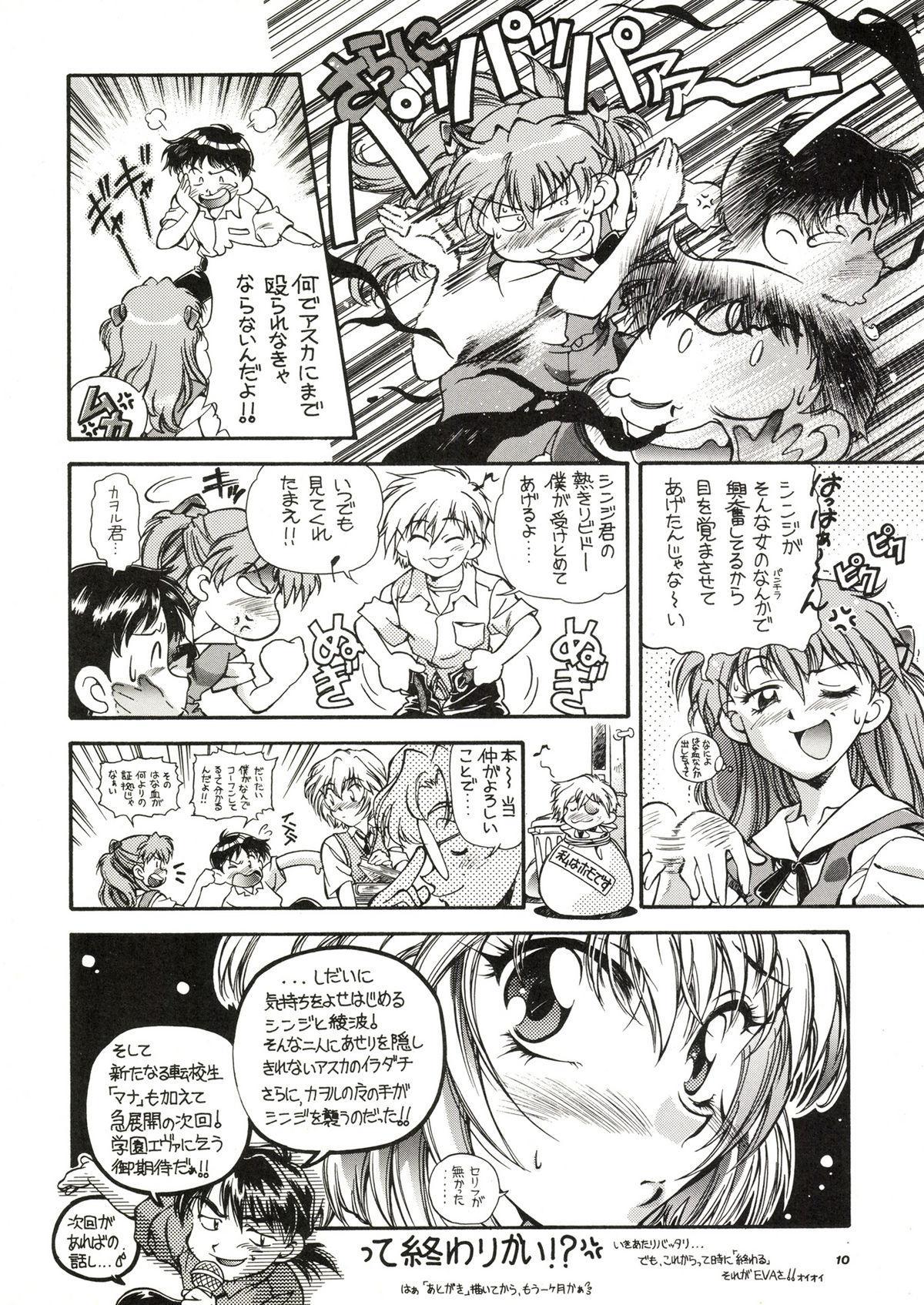 TOKONATSU HEAVEN 9