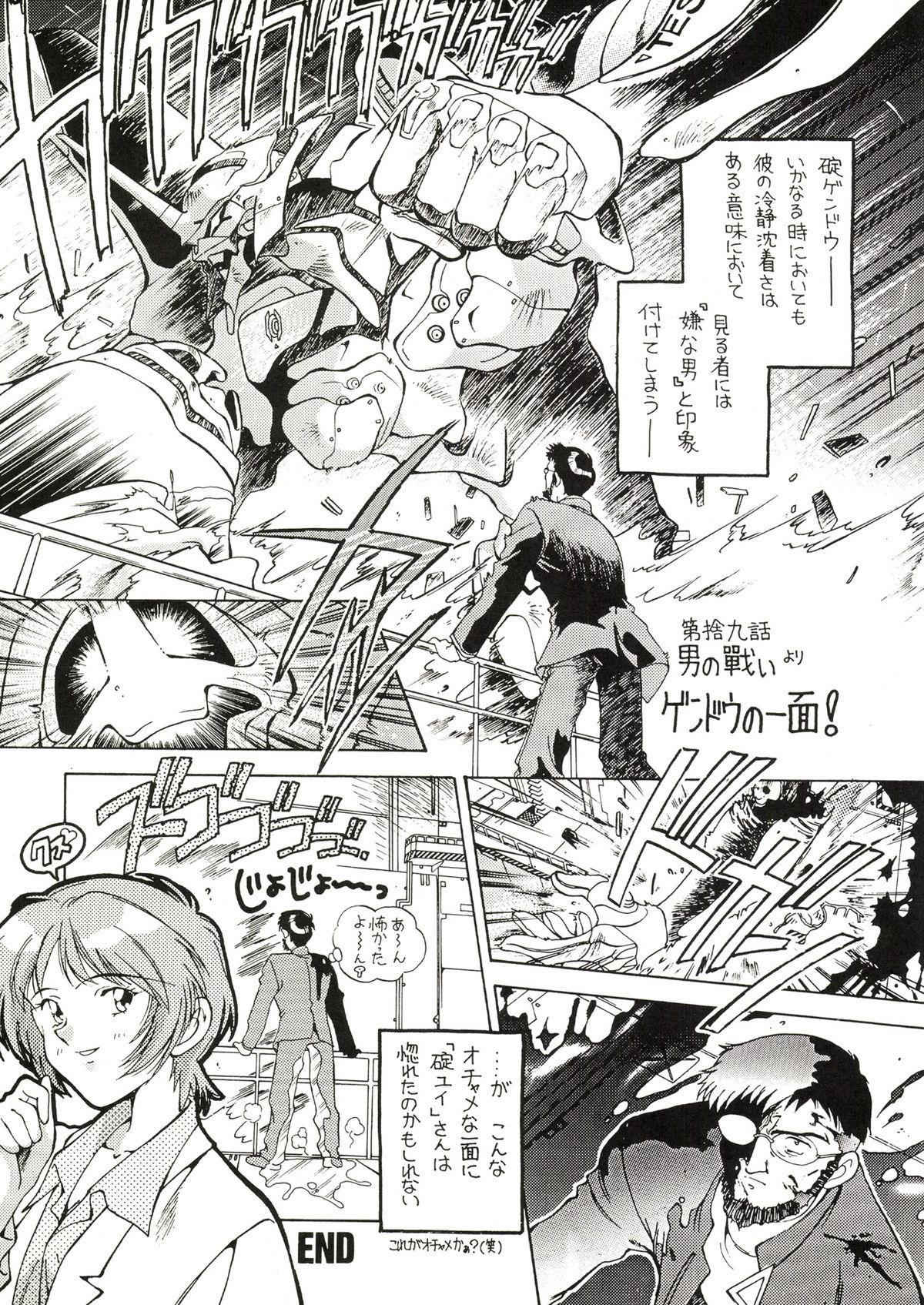 TOKONATSU HEAVEN 23