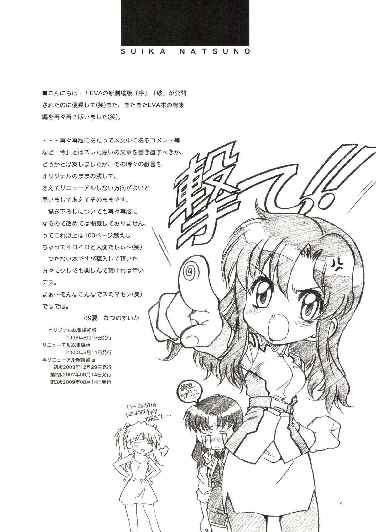 TOKONATSU HEAVEN 3