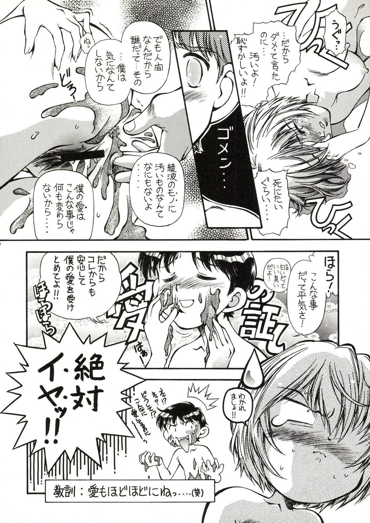 TOKONATSU HEAVEN 51