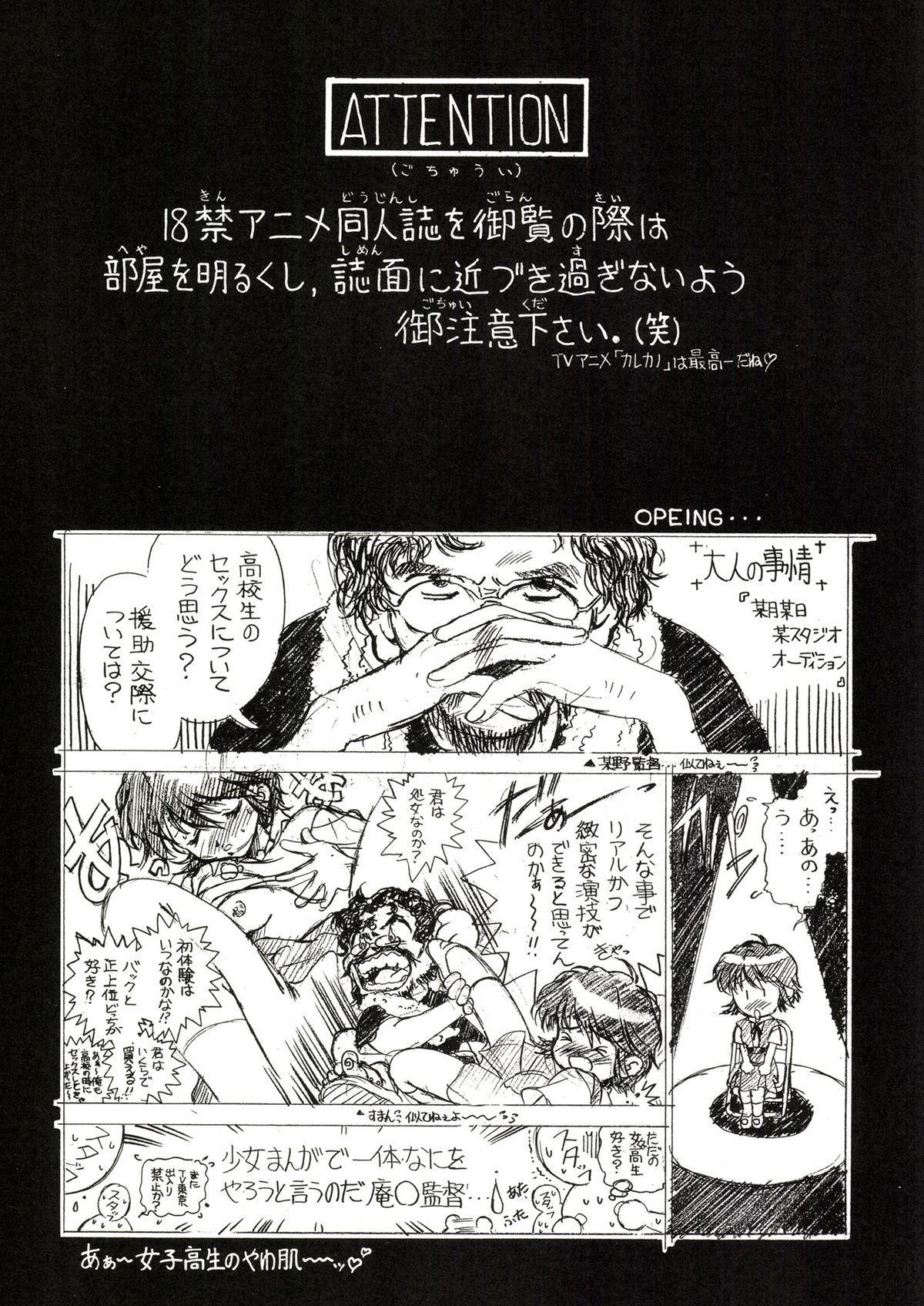TOKONATSU HEAVEN 57