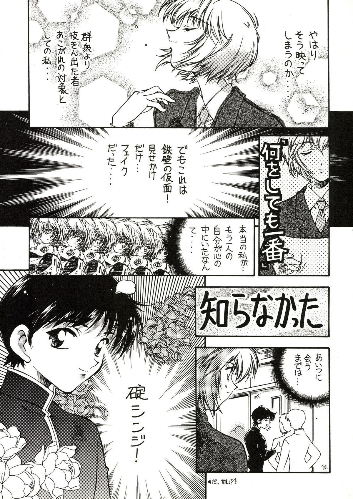 TOKONATSU HEAVEN 66