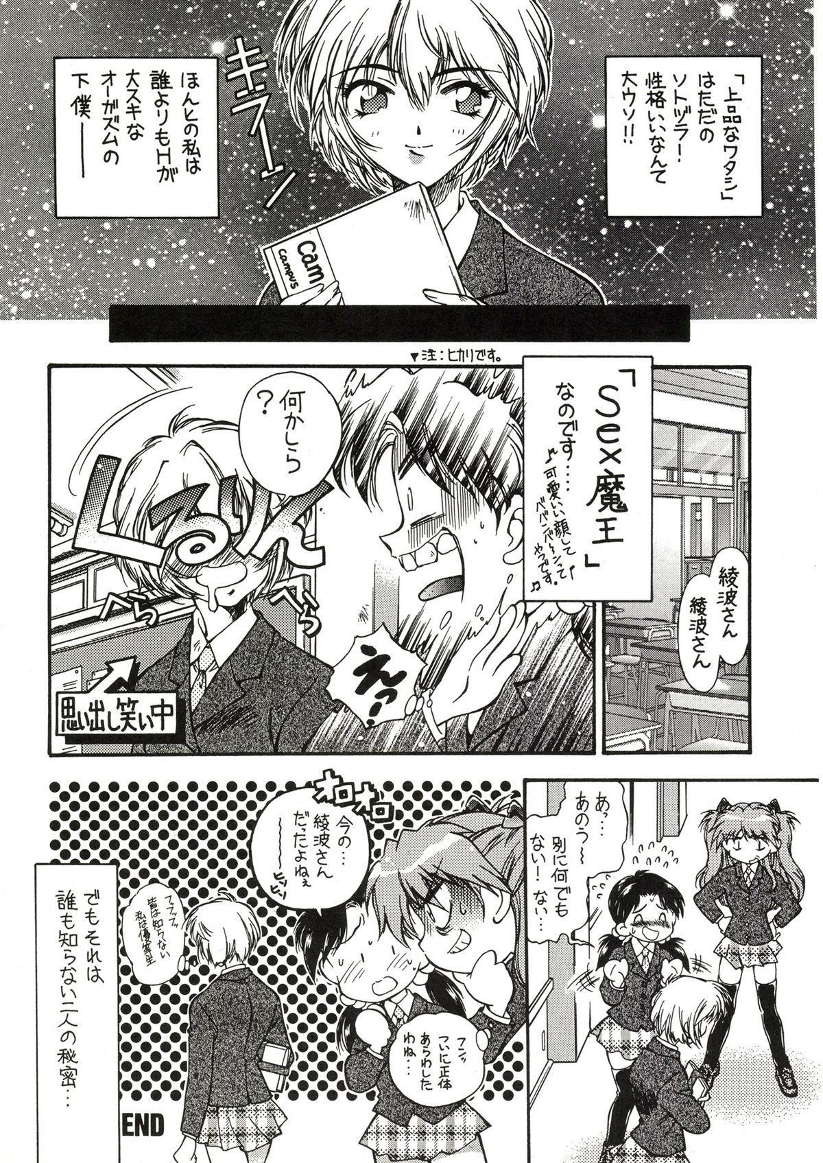TOKONATSU HEAVEN 71