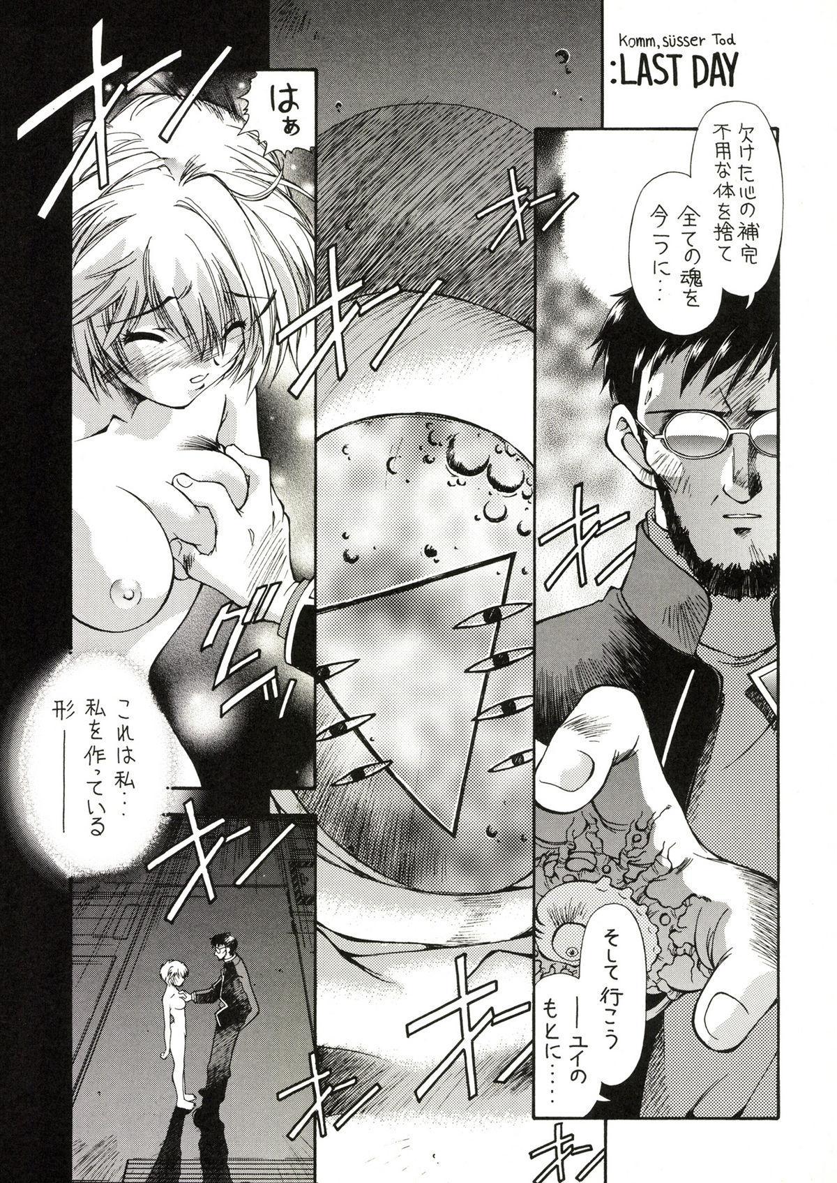 TOKONATSU HEAVEN 82