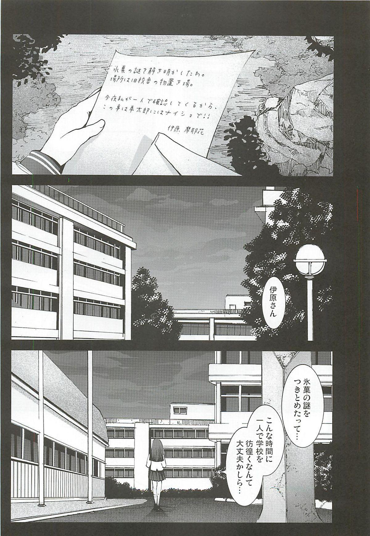 Chitanda Shojo Soushitsu 1