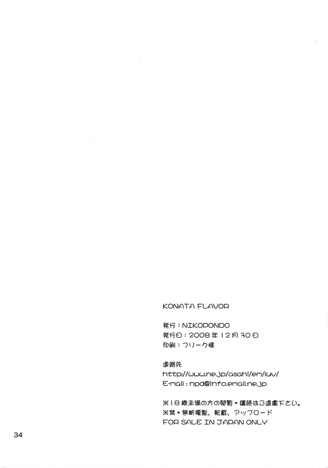 Konata Flavor 32