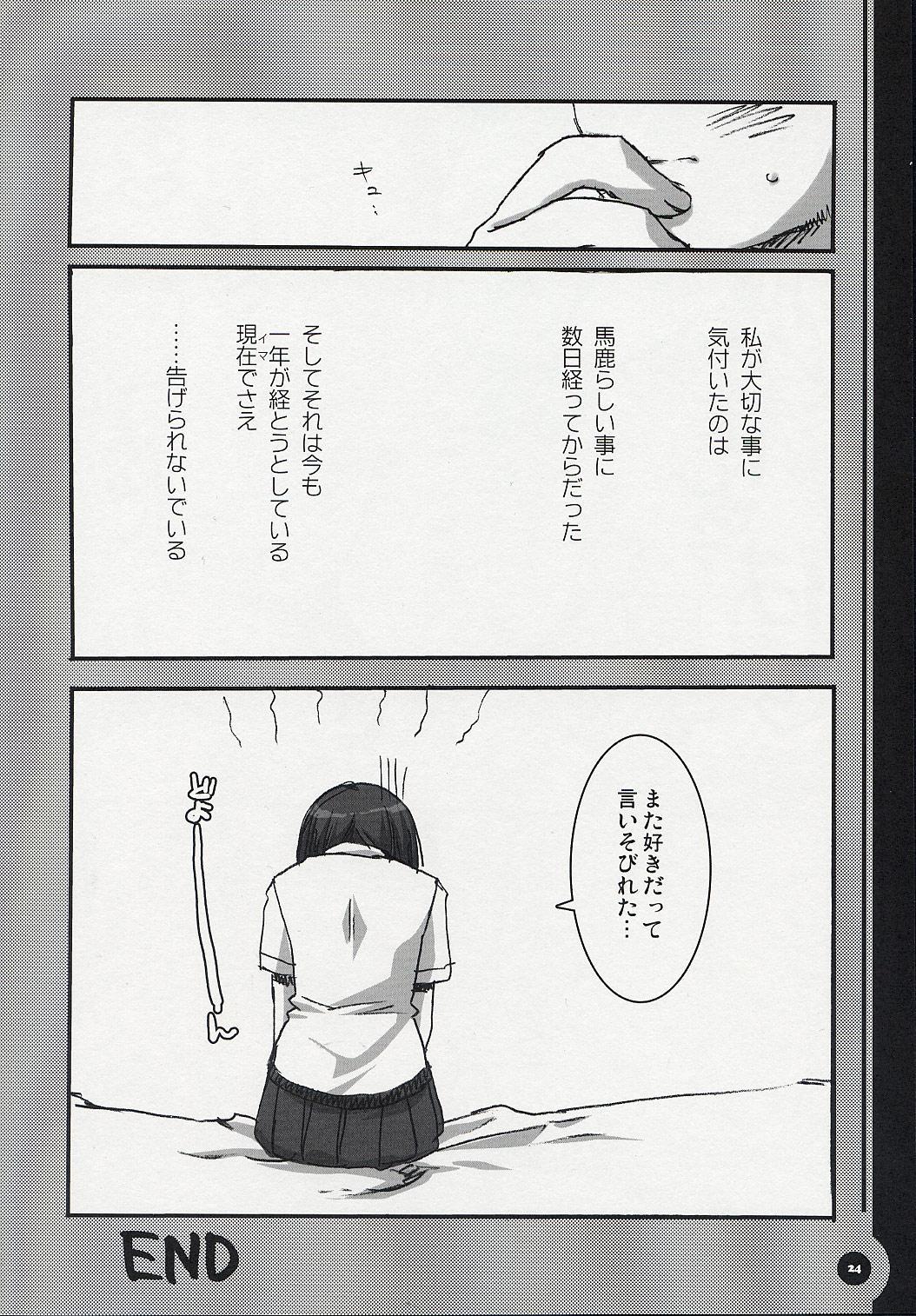 Chugakusei Shuubouhon 22