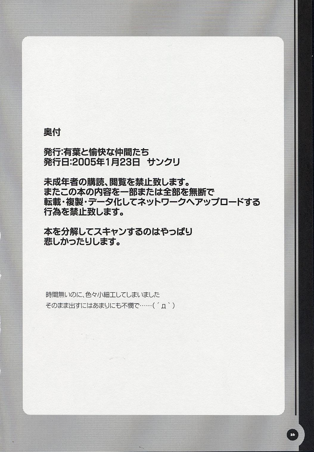 Chugakusei Shuubouhon 24
