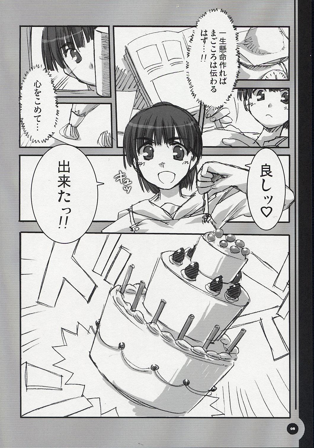 Chugakusei Shuubouhon 6