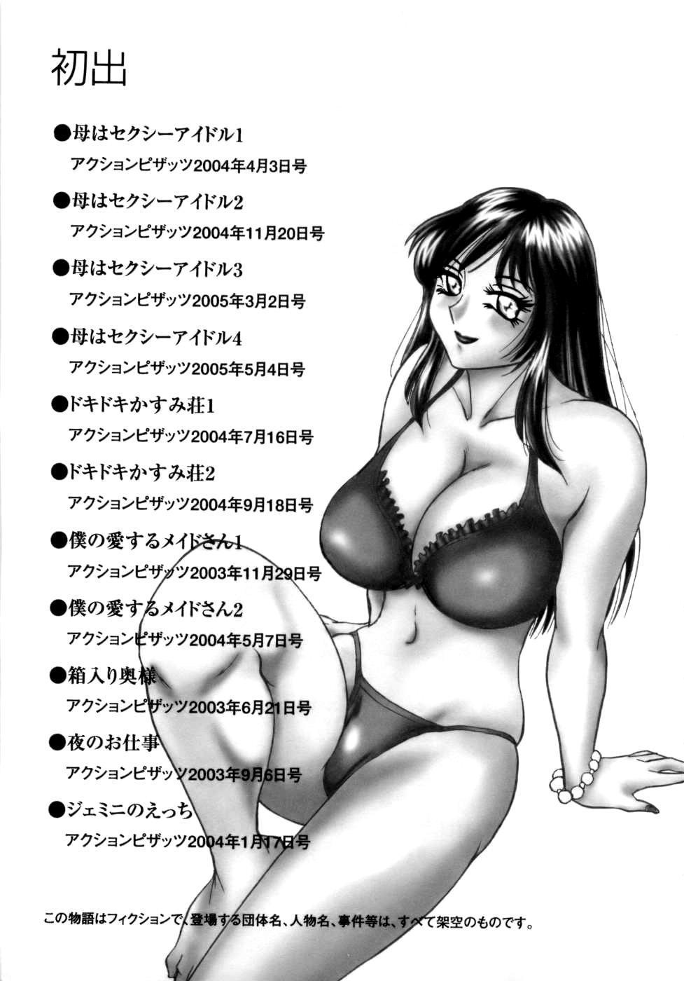 Haha wa Sexy Idol | My Mom, The Sexy Idol 209