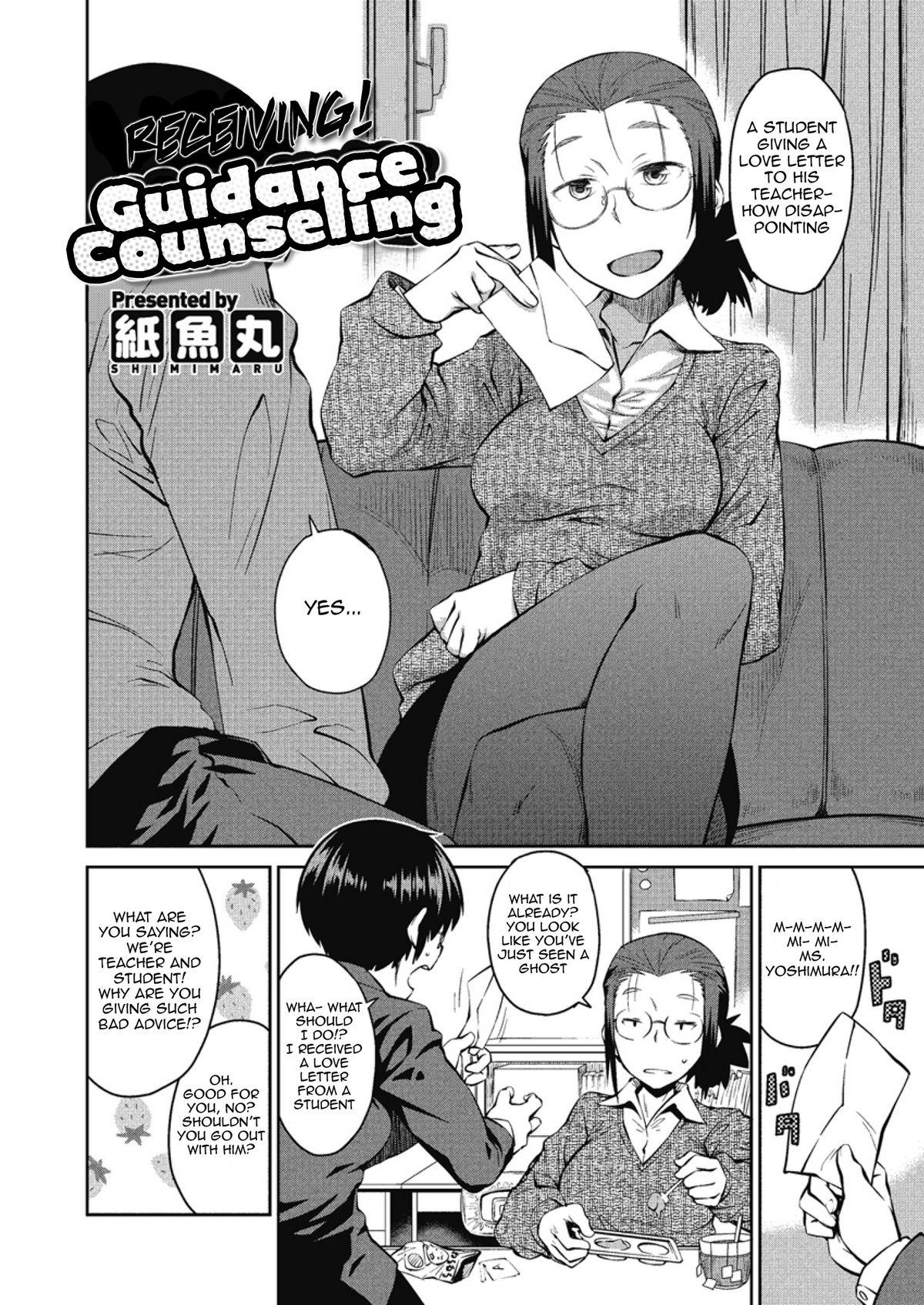 Itadaki! Seito Shidou | Receiving! Guidance Counseling 1