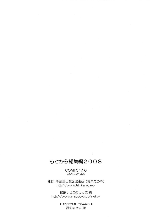 Chitose Karasuyama Dai 2 Shucchoujo Soushuuhen 2008 96