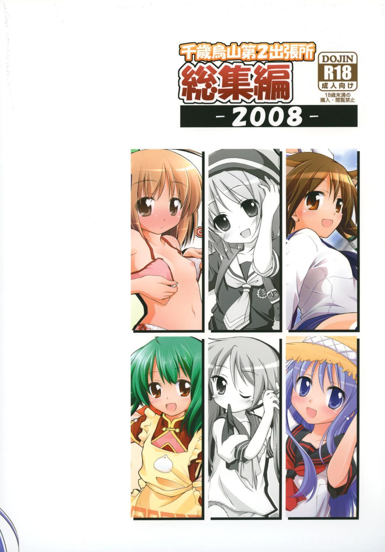 Chitose Karasuyama Dai 2 Shucchoujo Soushuuhen 2008 97