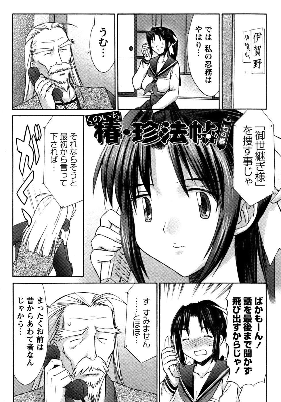 Kunoichi Tsubaki Chinpuchou 104
