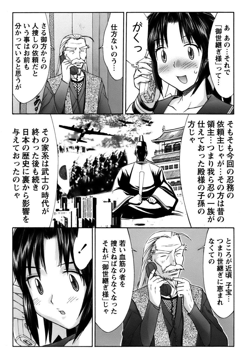 Kunoichi Tsubaki Chinpuchou 105