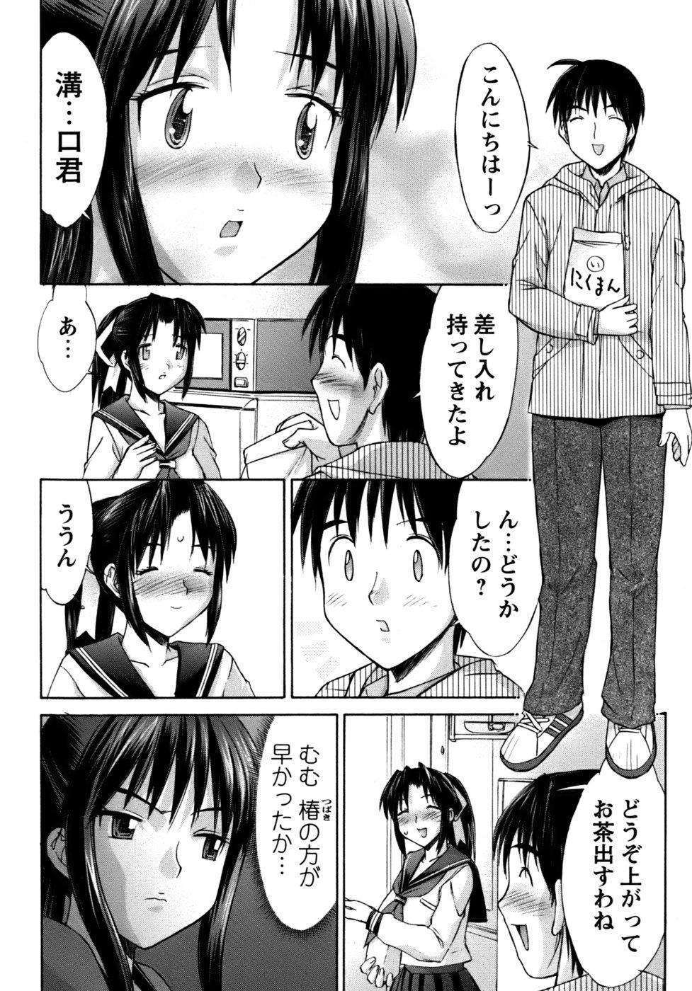 Kunoichi Tsubaki Chinpuchou 109