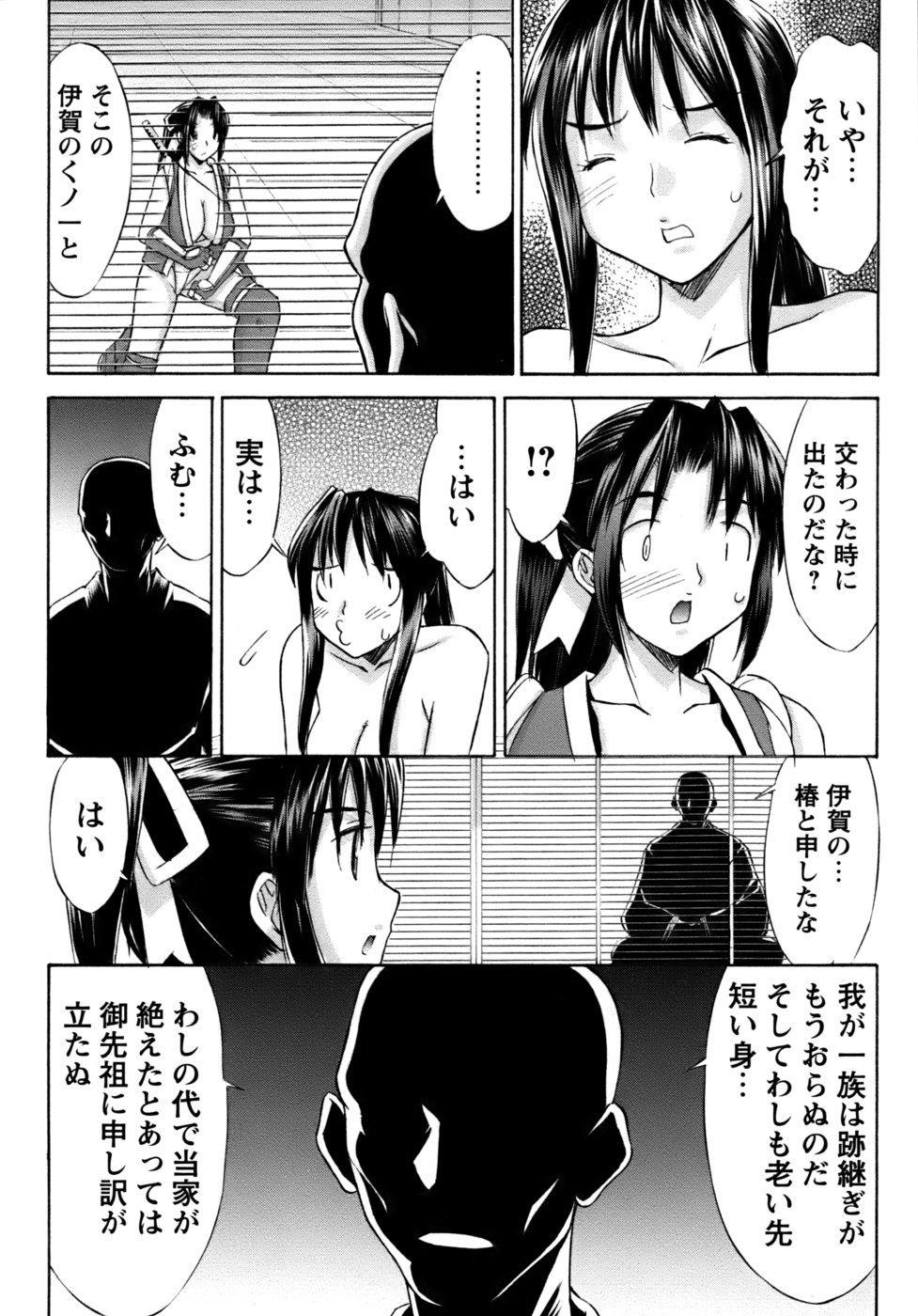 Kunoichi Tsubaki Chinpuchou 143