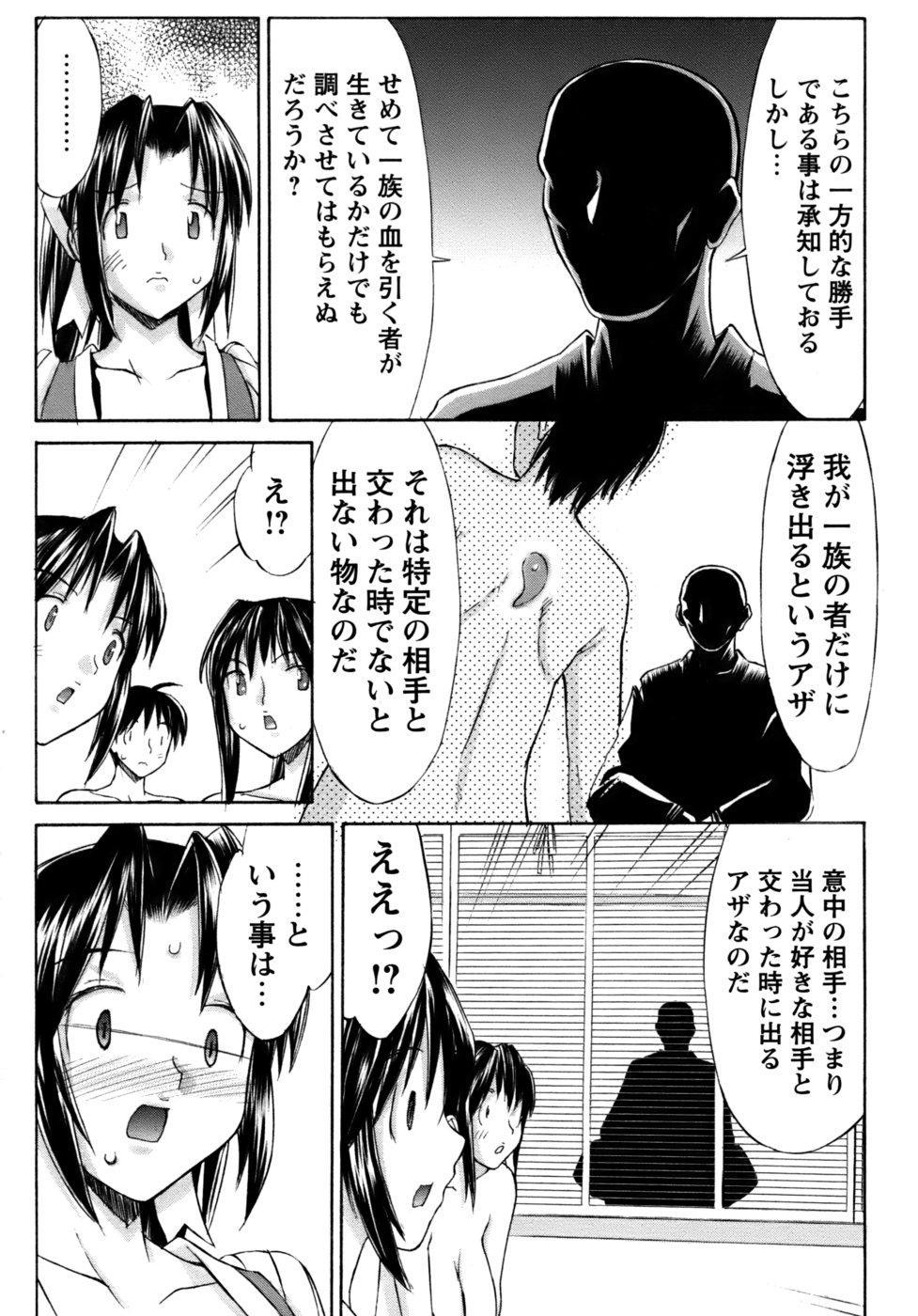 Kunoichi Tsubaki Chinpuchou 144