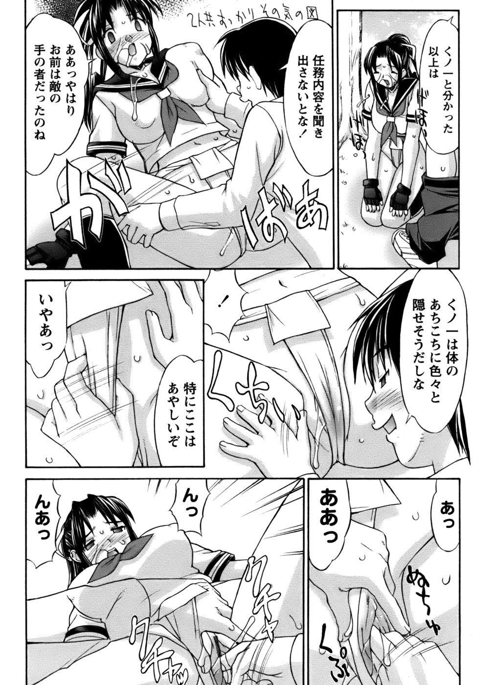 Kunoichi Tsubaki Chinpuchou 15