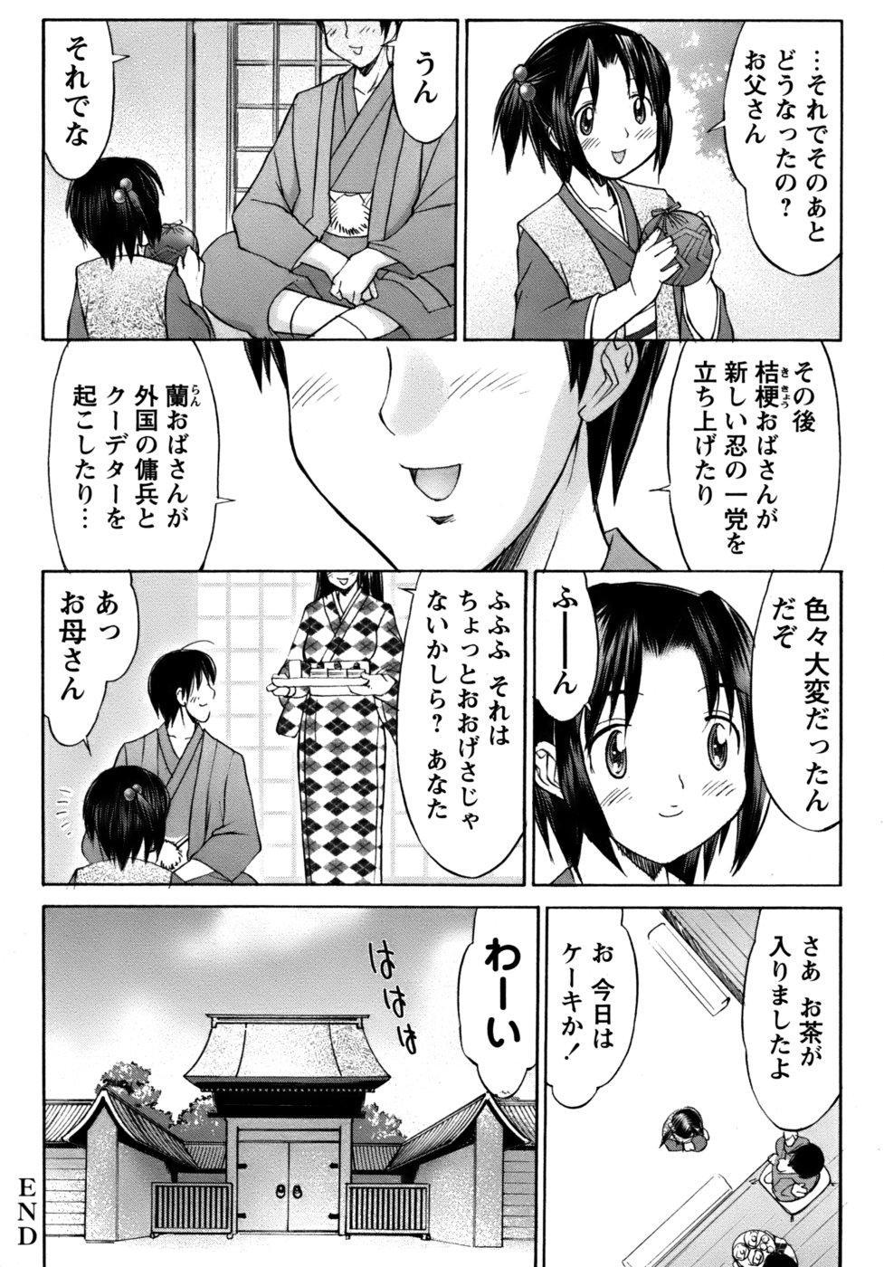 Kunoichi Tsubaki Chinpuchou 159