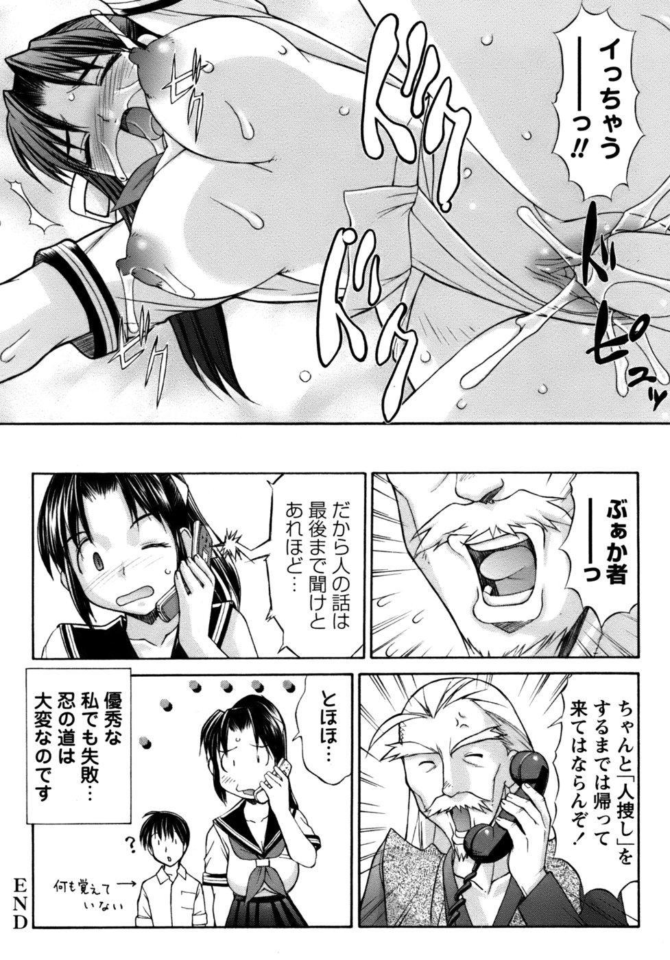 Kunoichi Tsubaki Chinpuchou 19