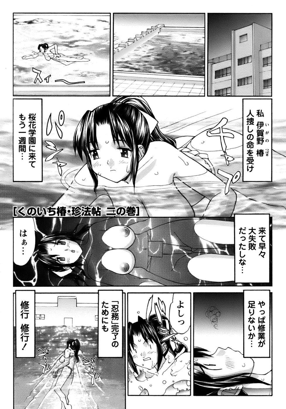Kunoichi Tsubaki Chinpuchou 20
