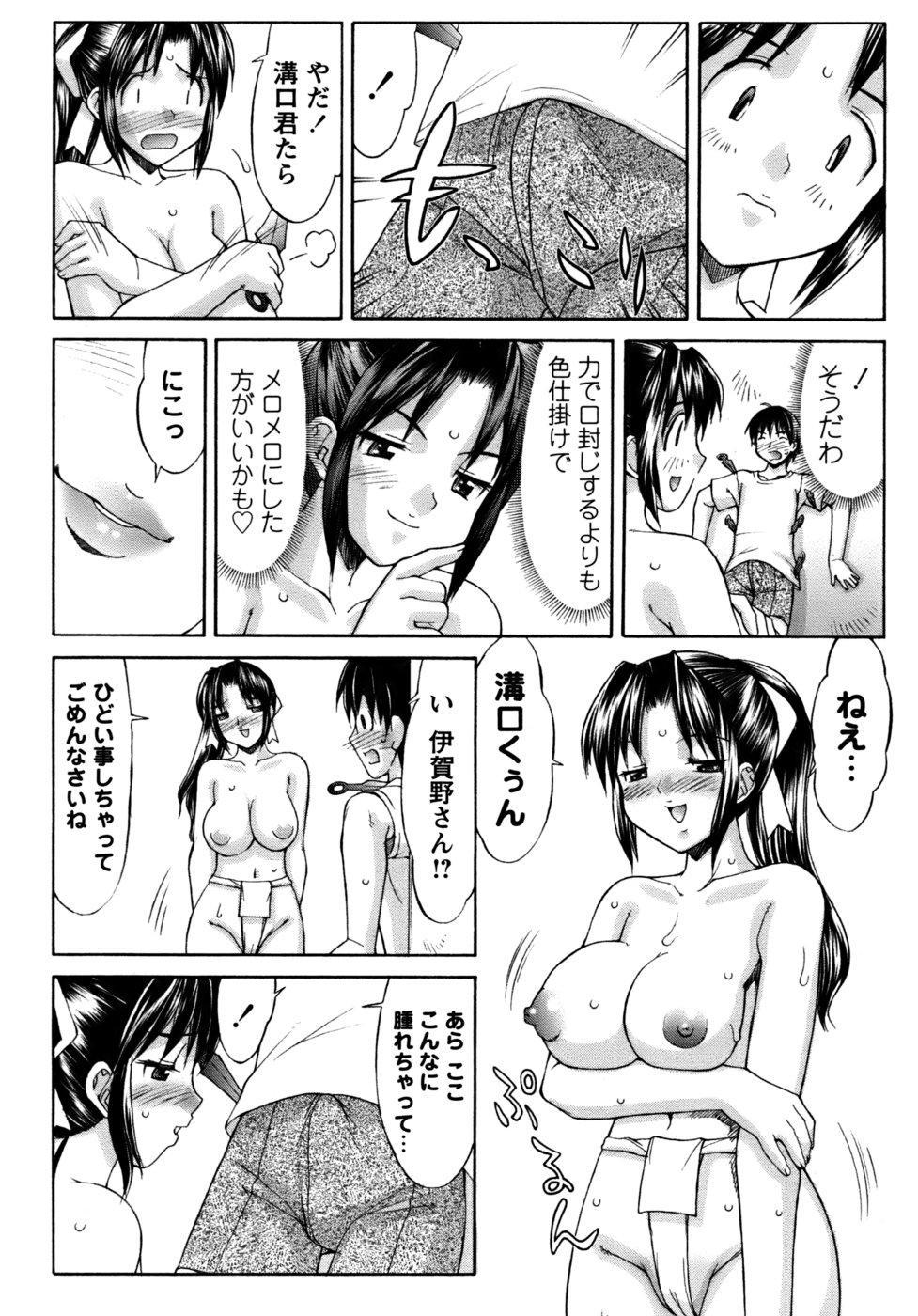 Kunoichi Tsubaki Chinpuchou 25